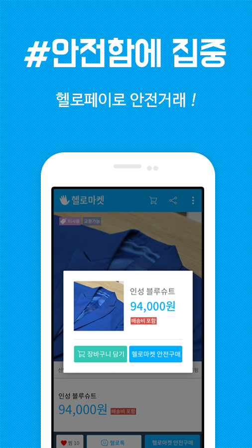 헬로마켓(HelloMarket) Screenshot 5