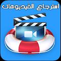 استرجاع الفيديوهات لمحذوفة for Lollipop - Android 5.0