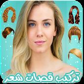 Download تركيب قصات شعر على الوجه APK on PC