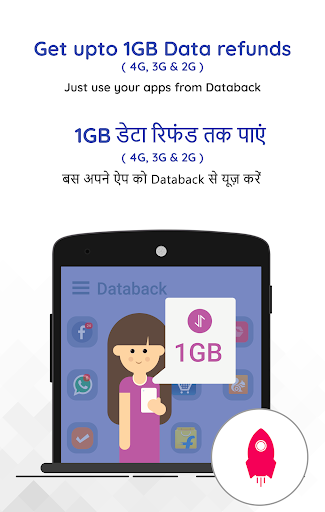 Data Recharge & Data Saver 4G screenshot 1