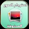 App استرجاع الصور المحذوفة %99 APK for Kindle