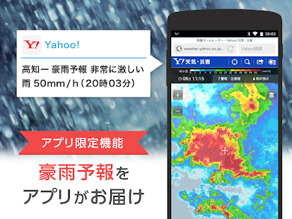 Download Yahoo! JAPAN 無料でニュースに検索、天気や災害も APK for Android Kitkat
