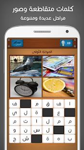 Download كلمات متقاطعة وصور وصلة APK for Android Kitkat