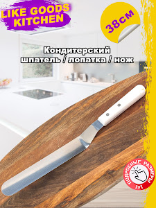 Шпатель для торта серии Like Goods, LG-12044