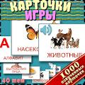 Free Развивающие карточки для детей + игры APK for Windows 8