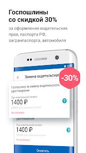 App Госуслуги APK for Windows Phone