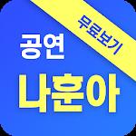 나훈아 Icon