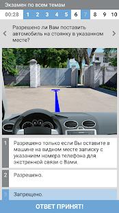 App Тест ПДД Беларуси APK for Windows Phone