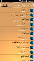 Screenshot of مساجد بدية - أوقات الإقامة