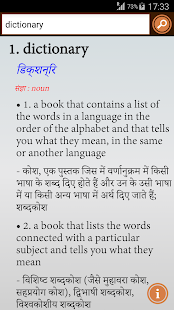 English to Hindi Dictionary APK for Blackberry