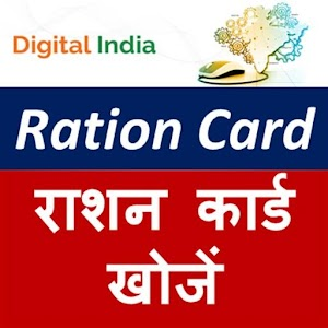 Ration Card- All States