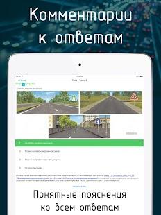 App Билеты ПДД 2017+Экзамен APK for Windows Phone