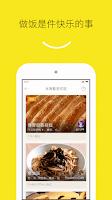 Screenshot of 下厨房-最美菜谱