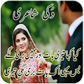 App Urdu Sad Poetry apk for kindle fire