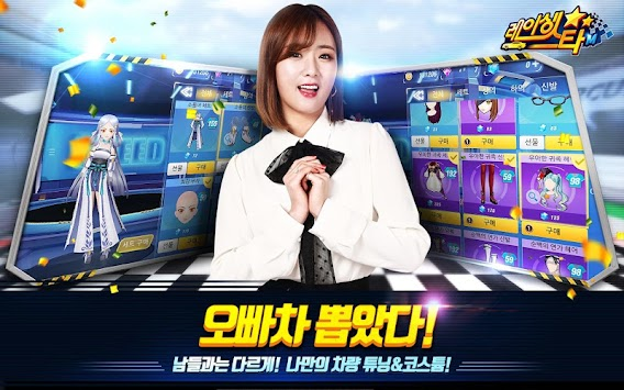 레이싱스타M APK screenshot thumbnail 7