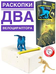 """Игровой набор серии """"Юный Археолог"""", 507B-4"""