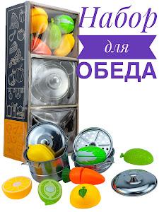 """Игровой набор серии """"Кухня"""", DW230871-2"""