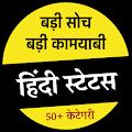 Hindi Status Messages 2018 APK for Bluestacks