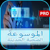 App الموسوعة الصحية الحديثة APK for Kindle