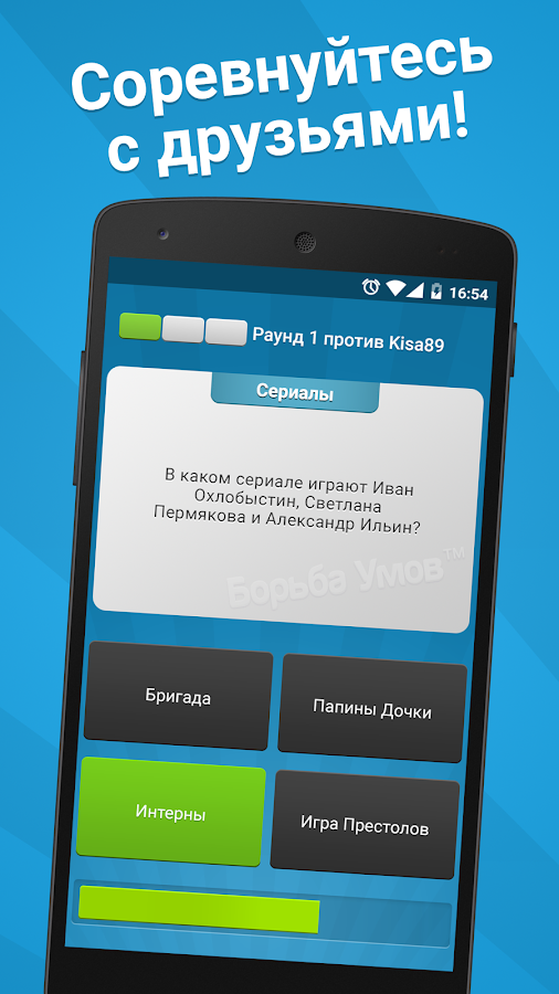 Борьба Умов – Screenshot