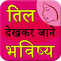 Til Dekhkar Jane Bhavishya APK for Bluestacks