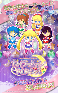 Sailor Moon Sailor Moon Drops apk screenshot