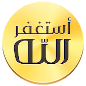 Download Auto- Athkar for muslims APK on PC