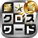 puzzle game in which the prize crossword total of 200 questions can play for free!