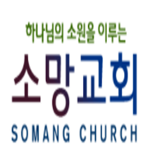 소망교회(SOMANG CHURCH)
