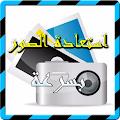 App استعادة كل الصور المحدوفة APK for Kindle