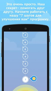 7 Cups - тревога и депрессия Screenshot