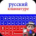 New Russian Keyboard 2018: Russian Keypad App