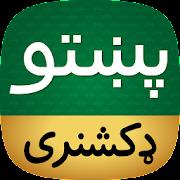 Offline Pashto Dictionary 1.0.6 Icon