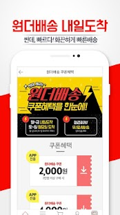 App 위메프 - 싸다 APK for Windows Phone