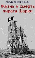 Screenshot of Жизнь и смерть пирата Шарки