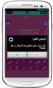 ألغاز ادكياء - screenshot