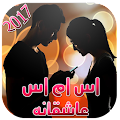 App اس ام اس های عاشقانه 2017 APK for Kindle