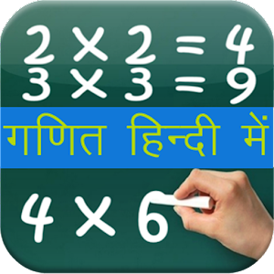 Maths Formula & Trick in Hindi