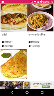 Kids Recipe School Lunch Hindi APK for Bluestacks