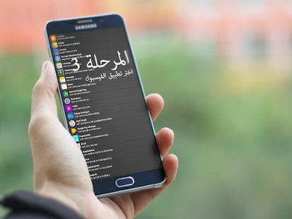 App تشغيل ف ب ك بدون أنترنت Prank APK for Windows Phone