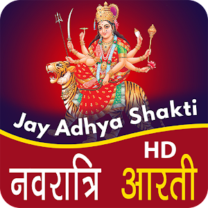 Download Jay Adhya Shakti Aarti HD नवरात्री आरती mp3 For PC Windows and Mac