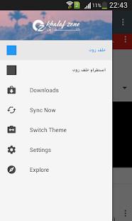 Free خلف زون APK for Windows 8
