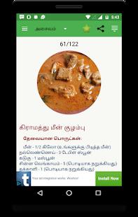 800+ Free Tamil Recipes APK for Bluestacks
