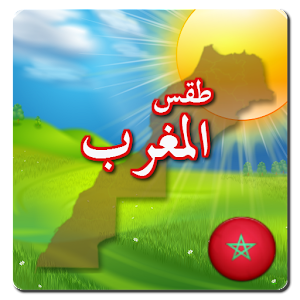 طقس المغرب For PC (Windows & MAC)