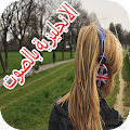 Learning English without Net APK for Lenovo