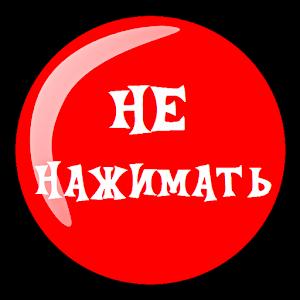 Дурная Красная Кнопка