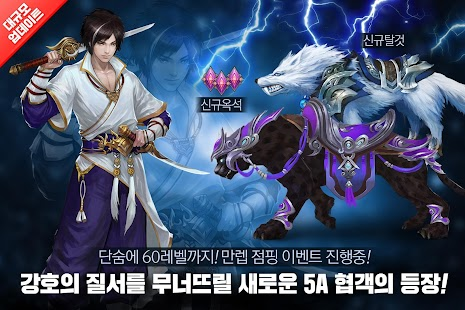 Game 삼검호 APK for Kindle