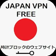 Japan VPN Free