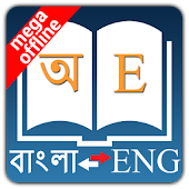 App English Bangla Dictionary APK for Kindle