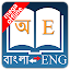 English Bangla Dictionary APK for Nokia